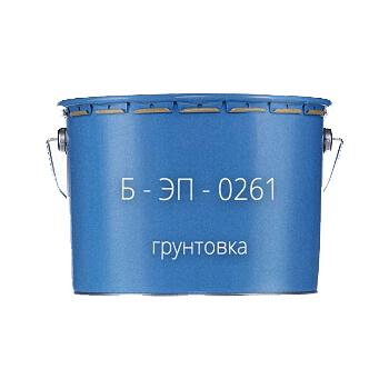 Б-ЭП-0261