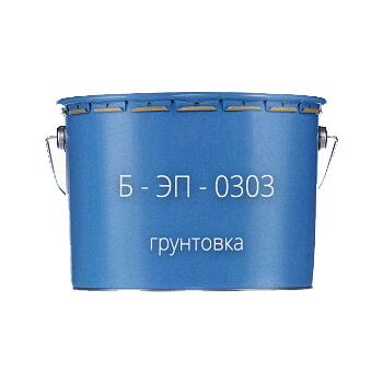 Б-ЭП-0303