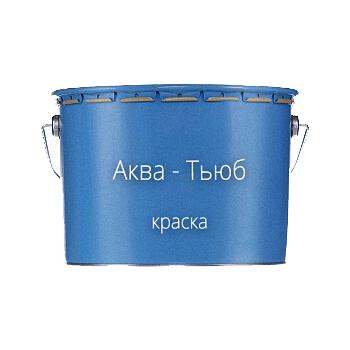 Краска Аква - Тьюб